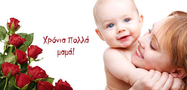 Ευχές του Συλλόγου Καρσάνων Λευκάδος-Αθήνας για την γιορτή τηςμητέρας