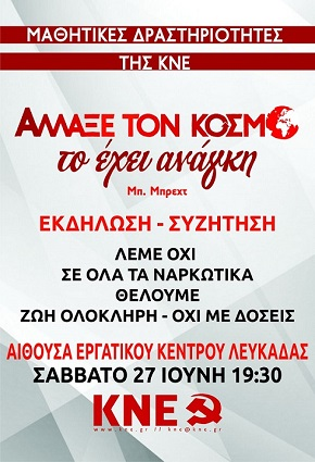 Οργάνωση Λευκάδας της ΚΝΕ: Κάλεσμα για την εκδήλωση με θέμα «Λέμε ΟΧΙ σε όλα τα ναρκωτικά! Θέλουμε ζωή ολόκληρη, όχι μεδόσεις!»