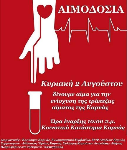 Κάλεσμα του Συλλόγου Καρσάνων Λευκάδος-Αθήνας