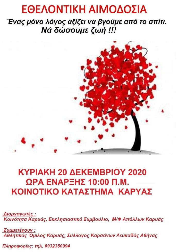 ΚΑΛΕΣΜΑ του Συλλόγου ΚαρσάνωνΛευκάδος-Αθήνας