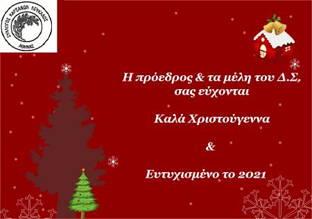 Ευχές του Συλλόγου Καρσάνων Λευκάδος-Αθήνας για τις γιορτές στους θεσμικούς παράγοντες της Λευκάδας και στους συλλόγους τηςΚαρυάς