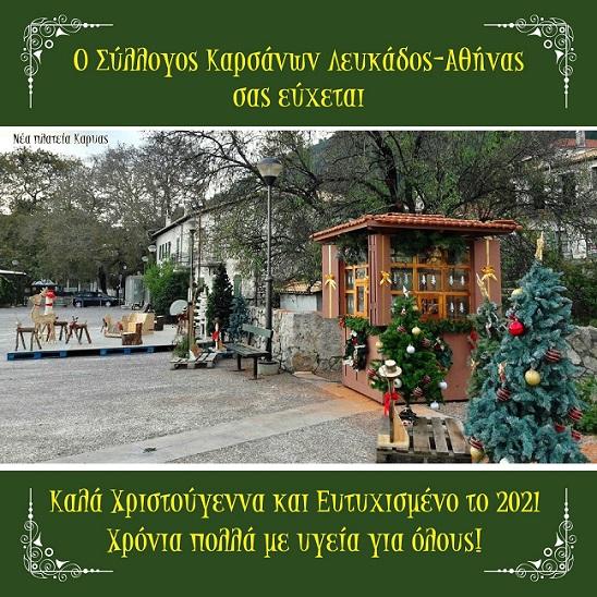 Ευχετήρια κάρτα του Συλλόγου Καρσάνων Λευκάδος-Αθήνας για τα Χριστούγεννα και το νέοΈτος