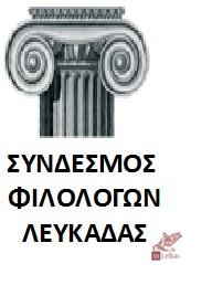 ΣΥΝΔΕΣΜΟΣ ΦΙΛΟΛΟΓΩΝ ΛΕΥΚΑΔΑΣΕΥΧΕΣ