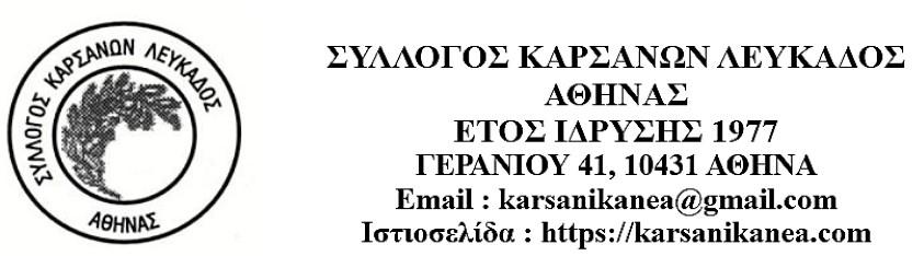 Ετήσιος Διοικητικός απολογισμός του Συλλόγου ΚαρσάνωνΛευκάδος-Αθήνας