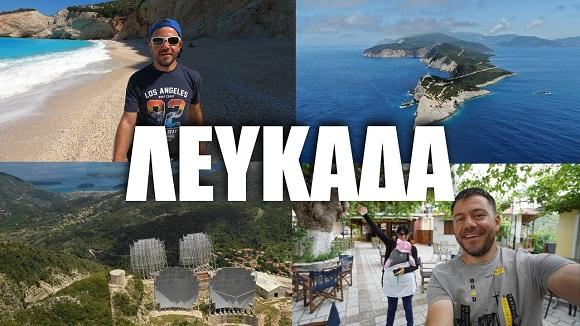 Happy Traveller στη Λευκάδα (video) – Μέρος1ο