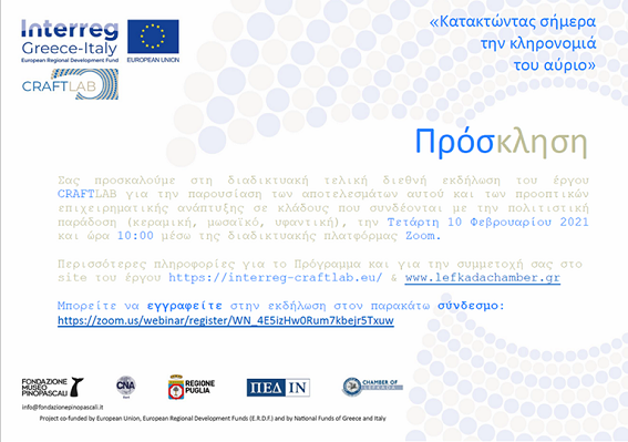 Πρόσκληση στη διαδικτυακή τελική διεθνή εκδήλωση του έργουCRAFTLAB