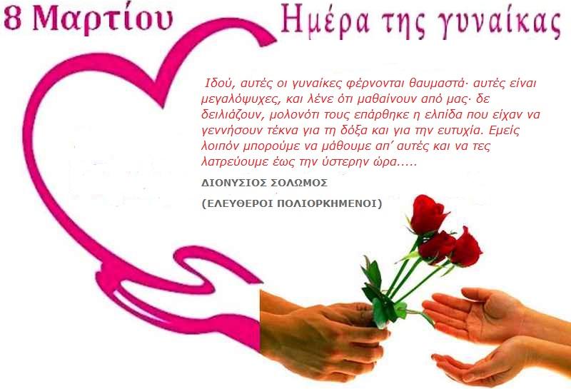 Ανακοίνωση του συλλόγου Καρσάνων Λευκάδος-Αθήνας για την Παγκόσμια ημέρα τηςΓυναίκας