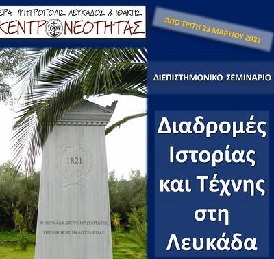 «Διαδρομές Ιστορίας και Τέχνης στη Λευκάδα» Διεπιστημονικό σεμινάριο – περίοδος τρίτη: «Γύρω από το Μεγάλο μας'21».