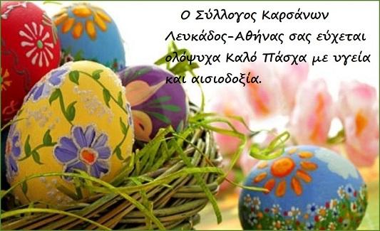 Ευχές του Συλλόγου Καρσάνων Λευκάδος-Αθήνας για τοΠάσχα