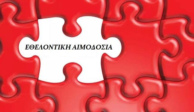 Εθελοντική αιμοδοσία την Κυριακή 25 Απριλίου στηνΚαρυά