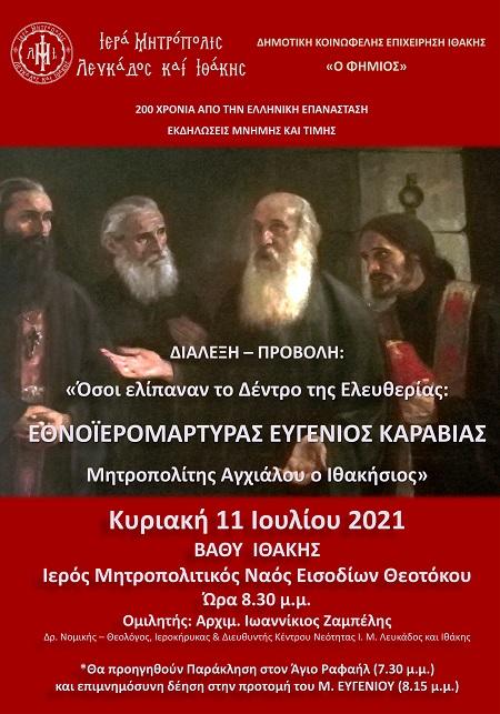 Εορταστικές εκδηλώσεις 200 χρόνων από την Ελληνική Επανάσταση στηνΙΘΑΚΗ