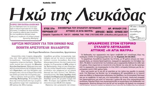 Κυκλοφόρησε το 210ο φύλλο της εφημερίδας «Ηχώ τηςΛευκάδας»