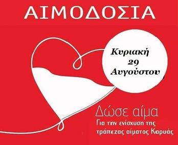 Κάλεσμα στην εθελοντική αιμοδοσία για την ενίσχυση της τράπεζας αίματος τηςΚαρυάς